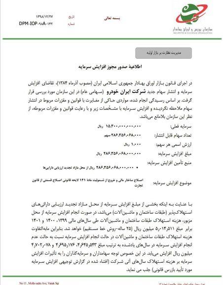 افزایش سرمایه ایران خودرو مجوز گرفت