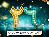 فناوری تلفن همراه در ایران ۲۶ساله شد