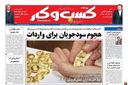 صفحه اول روزنامههای پنجشنبه 24خرداد +عکس