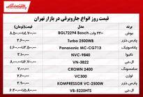 انواع جاروبرقی در بازار تهران چند؟ +جدول