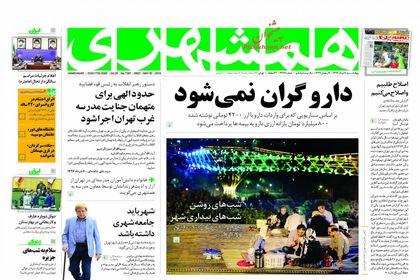صفحه اول روزنامههای چهارشنبه 9خرداد +عکس