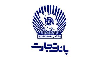 پیشنهاد افزایش سرمایه 458درصدی بانک تجارت