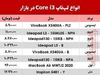 قیمت لپتاپهای core i3 در بازار +جدول