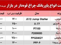 قیمت پاوربانکهای چراغ قوه دار در بازار چند؟ +جدول