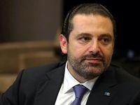 حریری بار دیگر مامور تشکیل کابینه لبنان شد