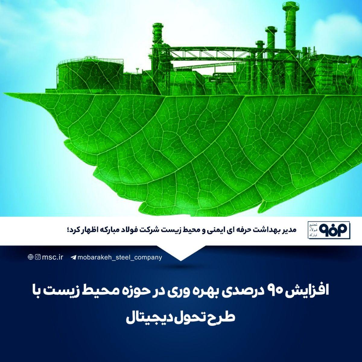 افزایش ۹۰درصدی بهره وری در حوزه محیط زیست با طرح تحول دیجیتال فولاد مبارکه
