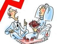 خطر بزرگ؛ تغییر نگرش نسبت به ازدواج و تجرد قطعی