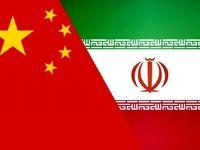 چین تحریم های آمریکا علیه ایران را اجرا نمیکند