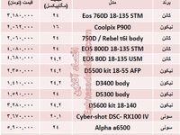 قیمت پرفروشترین دوربینهایعکاسی؟  +جدول