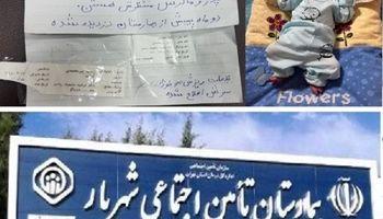 کودک ربوده شده از بیمارستان پیدا شد