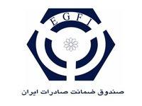 صورتهای مالی سال1397 صندوق ضمانت صادرات ایران تصویب شد
