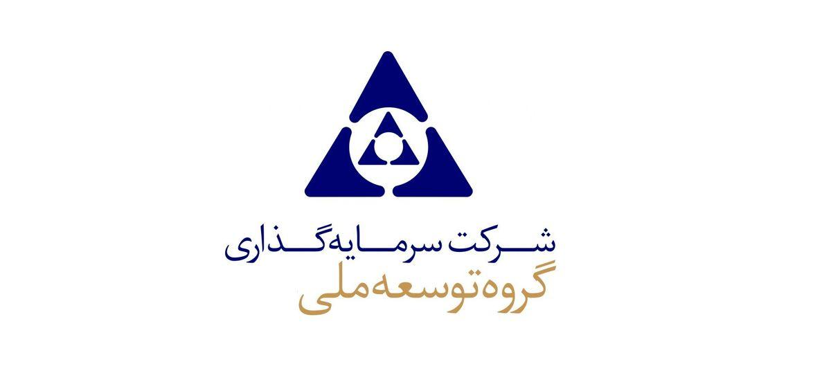 علیرضا نصیری، مدیرعامل جدید شرکت سرمایه گذاری گروه صنعتی ملی