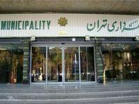 تدوین برنامه پنج ساله سوم شهر تهران در گامهای پایانی