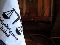 دومین دادگاه ۲۱متهم اقتصادی برگزار شد