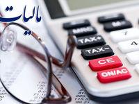 ۳۶ میلیون تومان؛ سقف معافیت مالیات بر درآمد