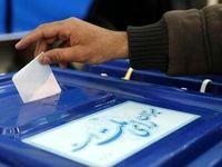 نام نویسی داوطلبان انتخابات مجلس ساعتی دیگر آغاز میشود
