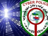 معرفی ۲۰۰پیج مورددار اینستاگرام به پلیس امنیت