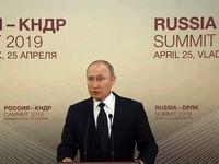 پوتین: کیم با اخذ تضمین مایل به خلع سلاح اتمی کره هست