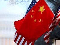 مخالفت چین با تحریمهای آمریکا علیه ایران