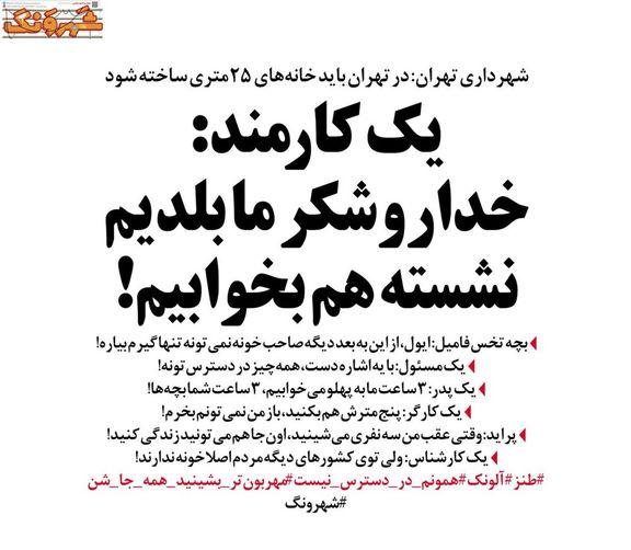 عجیبترین واکنشها به مسکن ۲۵متری در تهران!