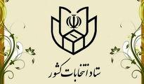آغاز نامنویسی از داوطلبان انتخابات میان دورهای مجلس خبرگان