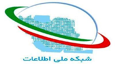 تصویب الزامات شبکه ملی اطلاعات