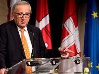 یونکر: اروپا باید به تعهدات خود در برجام متعهد بماند