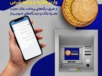 پرداخت زکات فطره از طریق همراه بانک و خودپردازهای بانک تجارت