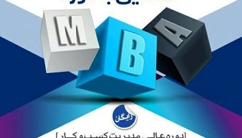 استقبال مدیران ازMBA یکساله دانشگاه شهید بهشتی