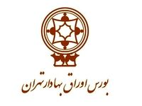 عضو جدید هیئت مدیره شرکت بورس اوراق بهادار تهران مشخص شد