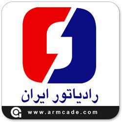 رادياتور ايران