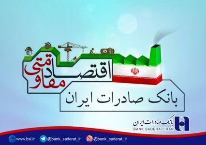 حمایتهای سال ٩٦ بانک صادرات ایران از اقتصاد مقاومتی در خراسان جنوبی