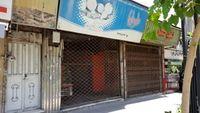 مشکل بخشی از کسبه تهران، گرفتن عوارض زیاد توسط شهرداری است