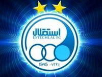 استقلال برنده مرحله نیمه نهایی جام حذفی +عکس