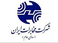اختلال در یک مرکز مخابراتی در تهران