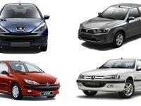 اعلام شرایط فروش ویژه ایران خودرو