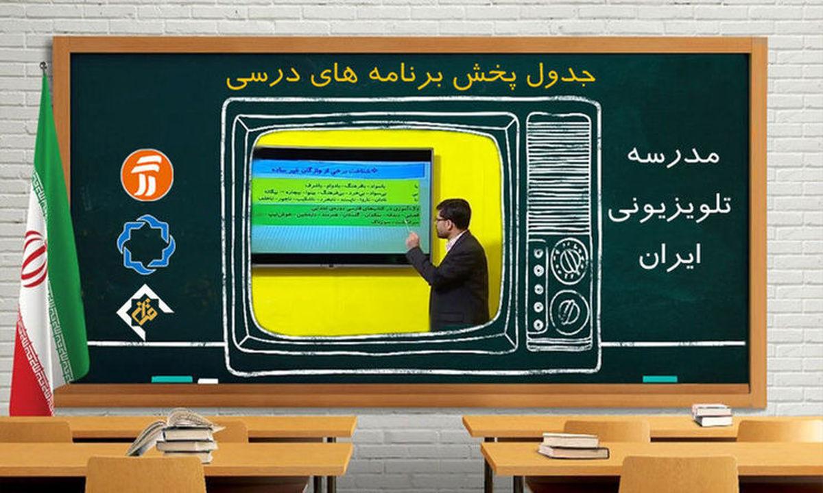 برنامه معلمان تلویزیونی در روز ۲۲اردیبهشت