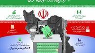دوازده فروردین؛ روز جمهوری اسلامی +اینفوگرافیک