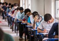 مهلت ثبتنام در کنکور سراسری ۹۹ امشب پایان مییابد