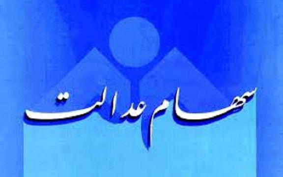 چهکسانی تا پایان بهمن سود سهام عدالت میگیرند؟