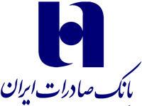 جدیدترین نسخه همراه بانک صادرات ایران رونمایی شد