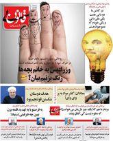 متلک تازه به سعید جلیلی، عارف و جواد خیابانی! (طنز)