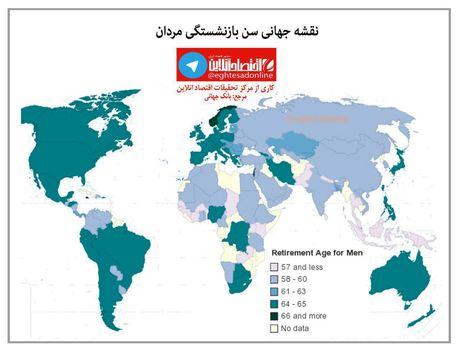 مردم کدام کشورها زودتر بازنشسته میشوند؟ +اینفوگرافیک