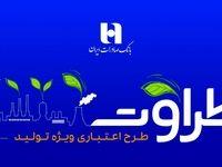 تحول در رونق تولید با طرح «طراوت» بانک صادرات ایران