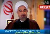 پیام تبریک سران کشورها به روحانی +فیلم