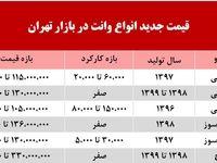 قیمت وانت در بازار تهران +جدول