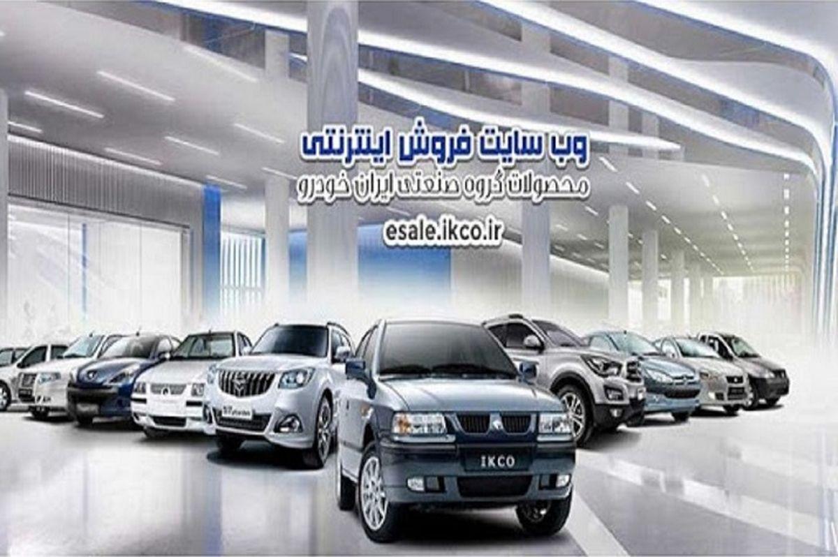 آغاز طرح جدید پیش فروش ایران خودرو از فردا +جزییات