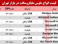 قیمت انواع ماوس مایکروسافت در بازار؟ +جدول