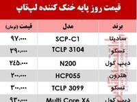 قیمت روز خنک کننده لپتاپ در بازار +جدول