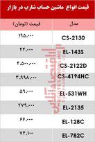 قیمت انواع ماشین حساب شارپ دربازار+جدول